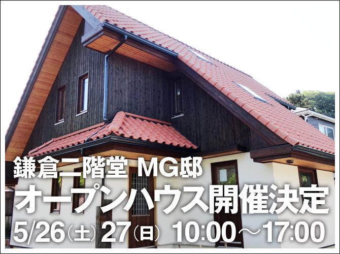 体験ハウスMG邸