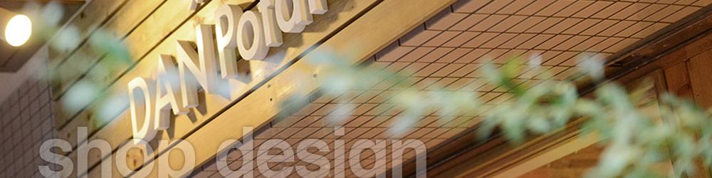 店舗設計メインイメージ