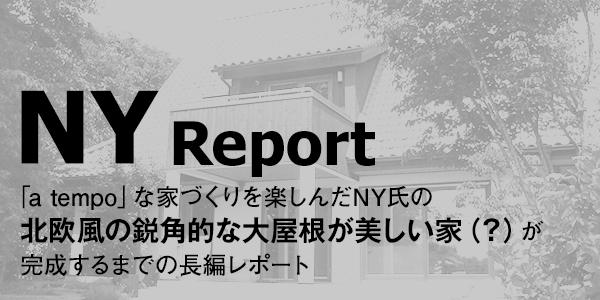 NY氏のレポート